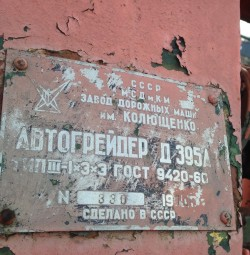 Грейдер Д 395А