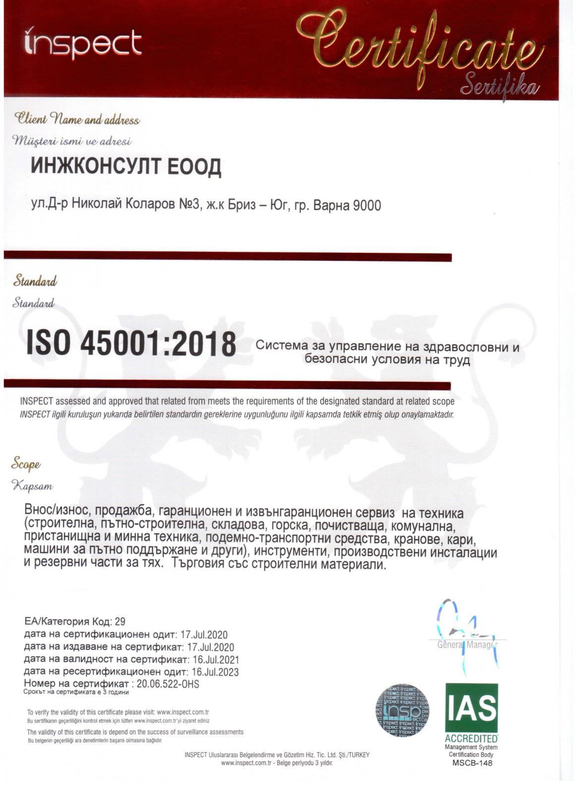 ISO 45001-2018-BG
