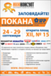 Participation in the International Technical Fair in Plovdiv