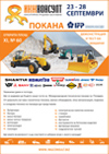 Участие в Международния Технически панаир в Пловдив