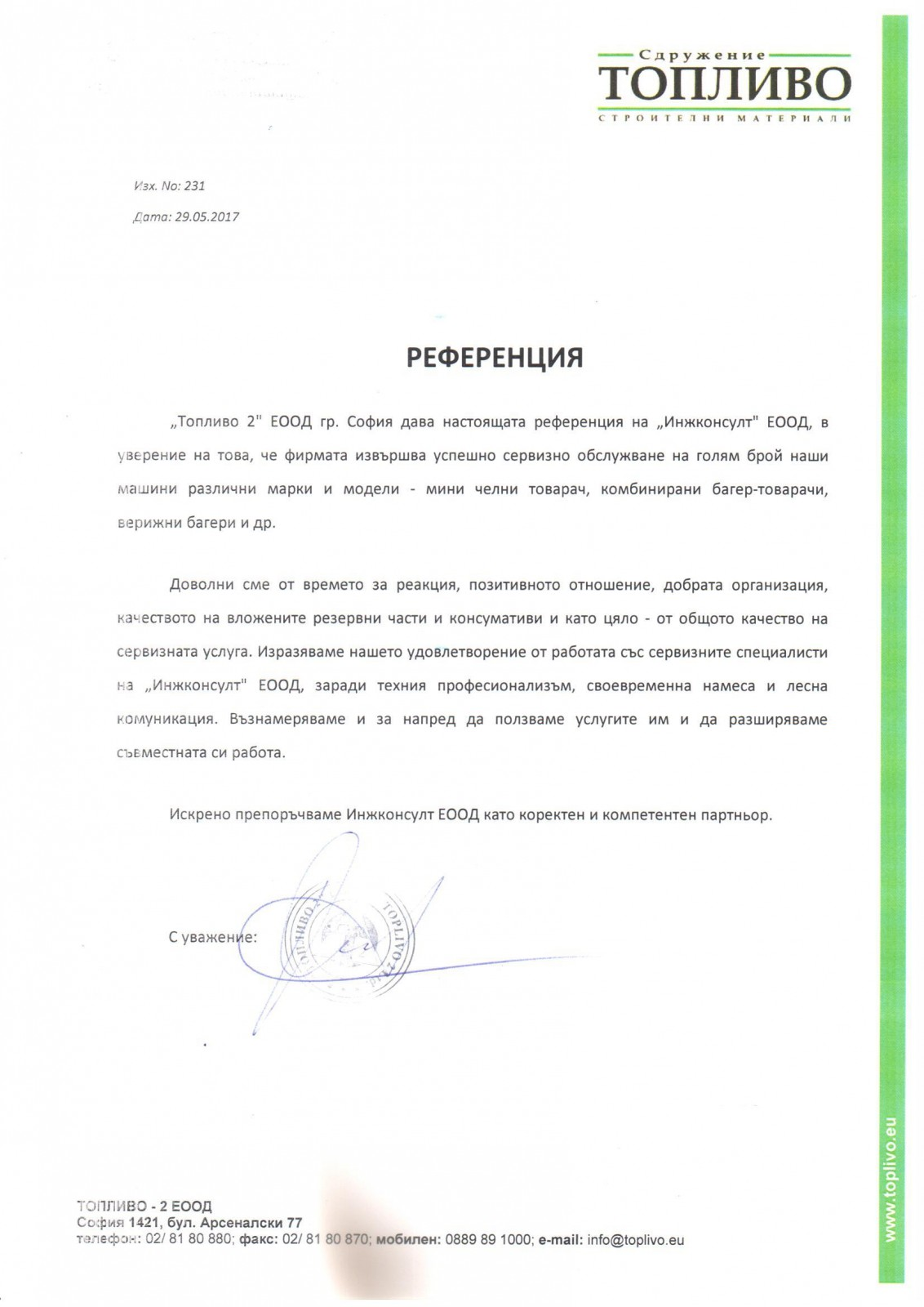 """ТОПЛИВО 2"" ЕООД гр. София"