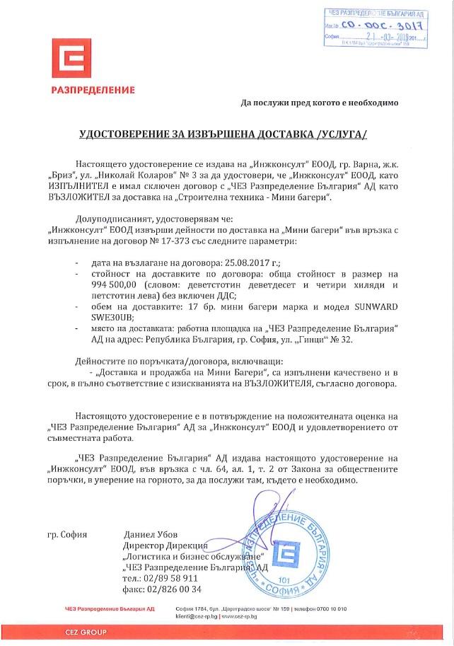 ЧЕЗ Разпределение България АД