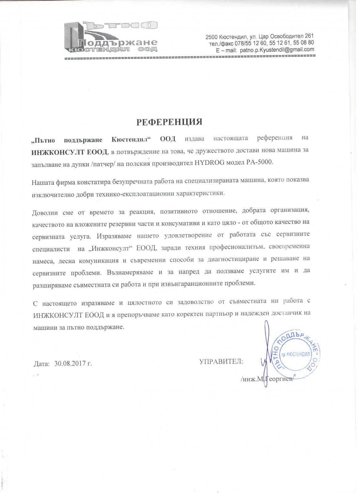 Patno Poddyrjane Kyustendil OOD