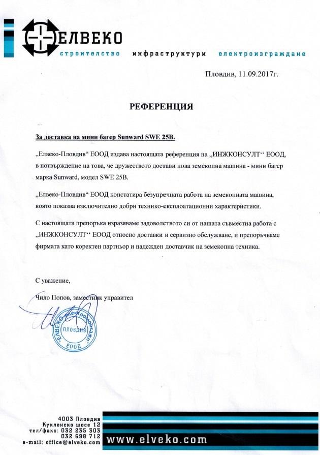 Елвеко-Пловдив ЕООД