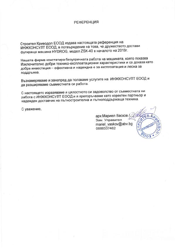 Строител Криводол ЕООД
