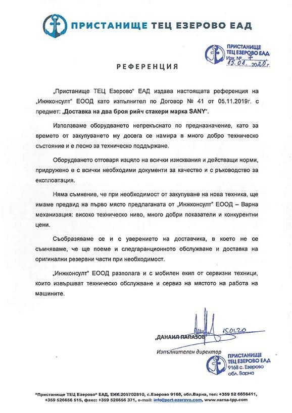 Пристанище ТЕЦ Езерово ЕАД